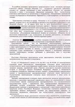 Защит индивидуального предпринимателя по делу об административном правонарушении