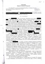 Дело о возврате квартиры в Москве
